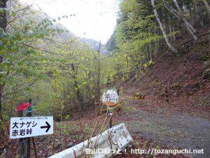 大ナゲシの赤岩橋登山口
