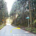 父不見山の登山道に向かう林道沢口線の入口