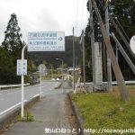 万年橋バス停(西武観光バス)