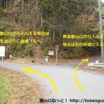 城峯山の男衾登山口への入口