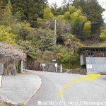 城峯山の半納登山口への入口三叉路
