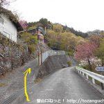 城峯山の半納登山口手前の坂道入口
