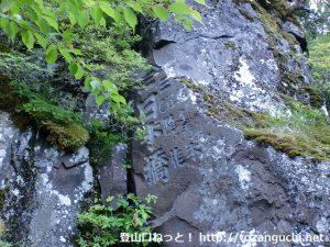 富士山吉田口登山道の御座石(四合五勺)