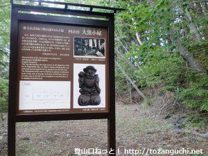 富士山の吉田口登山道の大黒小屋跡
