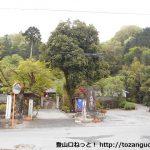 秩父市の大渕寺前
