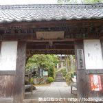 秩父市の大渕寺の山門