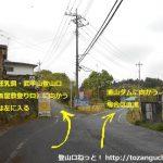 浦山口駅南側の分岐