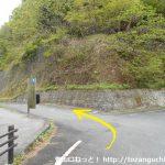 浦山ダムの堰堤下の駐車場への入口
