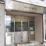 浦山ダムの堰堤下のエレベーターのりば入口