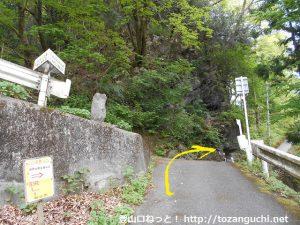 浦山口駅からの小路が林道橋立線に出合うところ