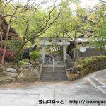 若御子神社の境内入口