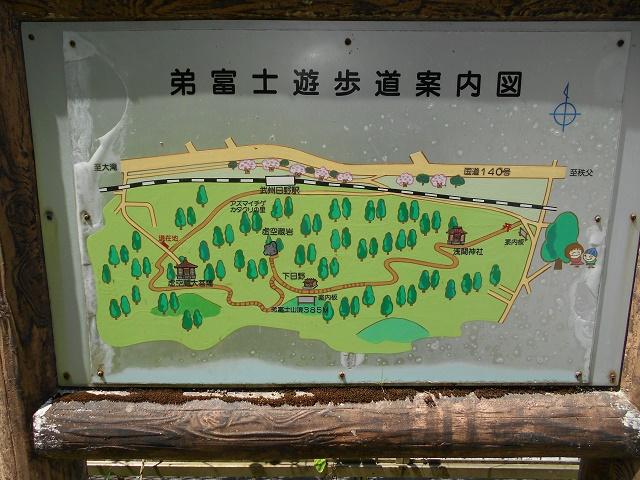 弟富士山のハイキングコースの案内板