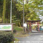 武州日野駅東側にある浅間神社の参道入口