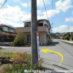 武州日野駅西側のT字路を左折する