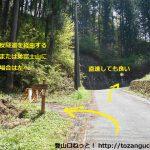 矢通反隧道への遊歩道の入口