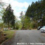 熊倉山の城山コース登山口前の広場