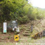 熊倉山の城山コース登山口と熊倉城跡登り口にアクセスする方法