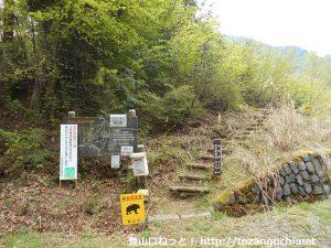 城山登山口から見る熊倉山の城山コース