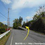 城山(熊倉城跡)の登山口への入口