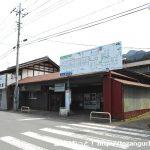 三峰口駅バス停(西武観光バス)