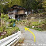 強石地区の秩父御岳山登山口に行く途中の民家前で車道の突き当りから登山道に入るところ