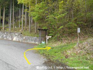 強石の秩父御岳山登山口に向かう途中の車道をショートカットするところ
