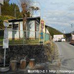 栃本関所跡バス停(西武観光バス)