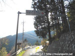 栃本関所跡から甲武信ヶ岳の登山口に向かう途中の大滝げんきプラザとの分岐