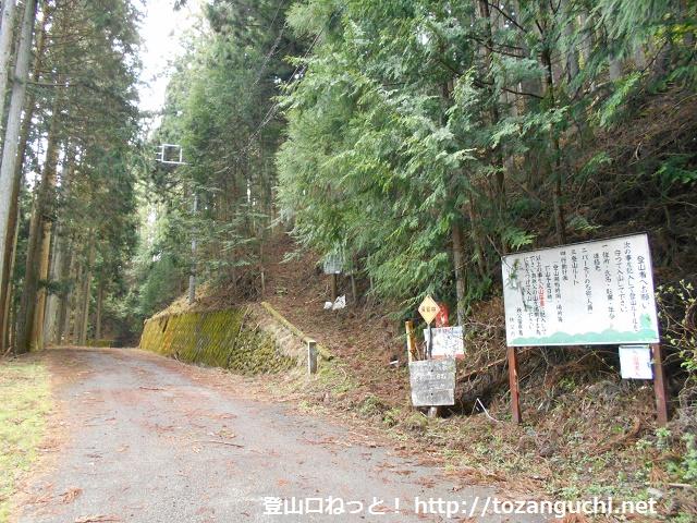 甲武信岳(甲武信ヶ岳)の栃本関所跡側の登山口