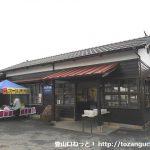 和銅黒谷駅(秩父鉄道)