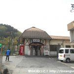 親鼻駅(秩父鉄道)