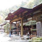 破風山・天狗山の登山口 水潜寺と秩父華厳の滝にアクセスする方法