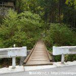 華厳の滝登山口(皆野アルプスの如金峰コース登山口)に架かる小さな橋