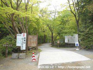 宝登山神社の関東ふれあいの道入口