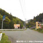 日本の里から皇鈴山の花山コースの登山口に行く途中のT字路