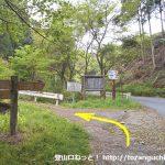 皇鈴山の花山コースの登山口前
