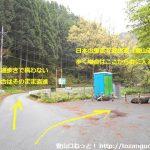 日本の里への遊歩道の入口
