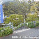 芦ヶ久保駅前の階段を下る