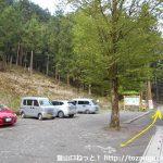 武甲山の表参道コース登山口の駐車場