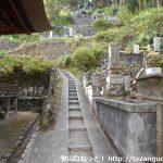 金昌寺(秩父札所四番)境内から丸山の登山道に入るところ