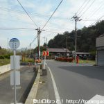 高原牧場入口バス停(西武観光バス)