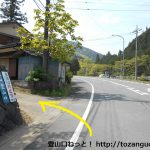 県道11号線から笠山登山口に入る
