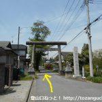 小川町駅から官ノ倉山の登山口に向かう途中の八幡神社の鳥居