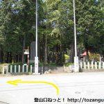小川町駅から官ノ倉山の登山口に向かう途中の八幡神社に突き当たって左折