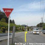 小川町駅から官ノ倉山の登山口に向かう途中の八幡神社の先で広めの車道に出たところ