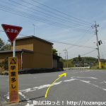 小川町駅から官ノ倉山の登山口に向かう途中の長屋門の手前のT字路