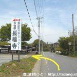 小川町駅から官ノ倉山の登山口に向かう途中の長屋門の先で長福寺の方に左折する