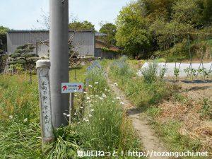 官ノ倉山の登山口に向かう途中に設置されている外秩父七峰縦走ハイキングコースを示す道標