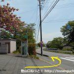 JR竹沢駅前の国道254号線に出たら左に進む