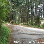 金勝山の東登山口前の十字路